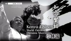 "Link do filmu ""TEE THE TRUE SPIRIT OF OKINAWA KARATE"""