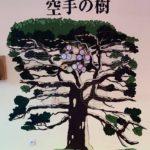 W naszym dojo powstało Karate Tree.